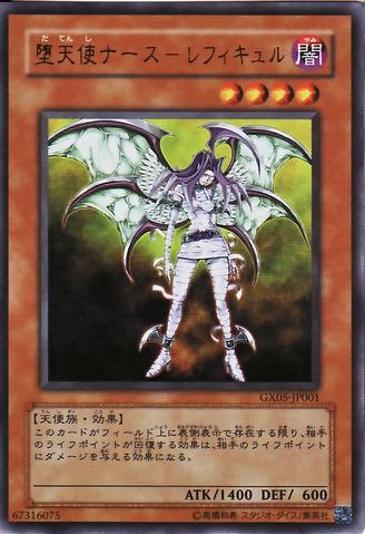 File:DarklordNurseReficule-GX05-JP-UR.png