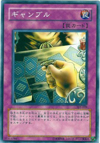 File:Gamble-SJ2-JP-C.jpg