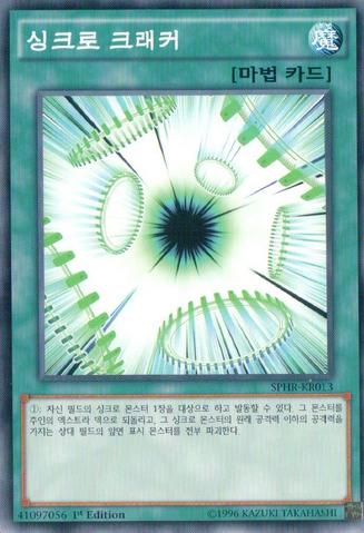 File:SynchroCracker-SPHR-KR-C-1E.png