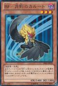 BlackwingKaluttheMoonShadow-DE03-JP-R