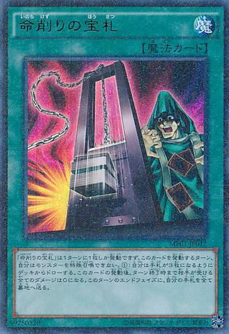 ファイル:CardofDemise-MP01-JP-MLUR.png