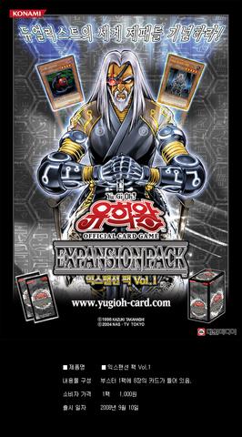 File:ESP1-Poster-KR.png