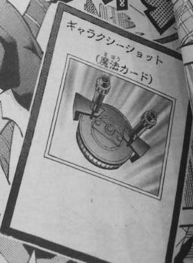 File:GalaxyShot-JP-Manga-ZX.png