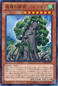 SylvanSagequoia-PRIO-JP-R
