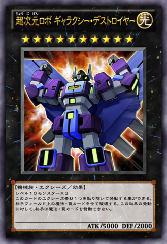 File:SuperdimensionalRobotGalaxyDestroyer-JP-Anime-ZX.png