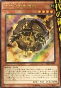 AncientGearGadget-SR03-JP-OP