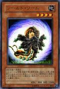 ShieldWorm-TF04-JP-UR