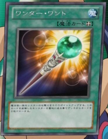 File:WonderWand-JP-Anime-ZX.png