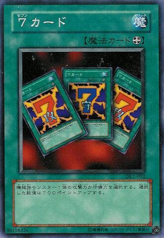 File:7Completed-DL1-JP-C.jpg