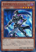 ElementalHEROShadowMist-SD27-JP-SR