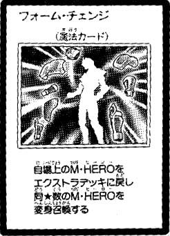 File:FormChange-JP-Manga-GX.jpg