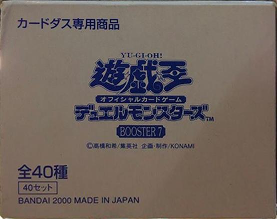 File:B07-BoosterJP-Box.png