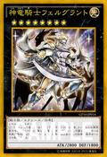 DivineDragonKnightFelgrand-GP16-JP-OP