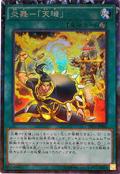 FireFormationTenki-TRC1-JP-CR
