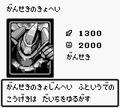 GiantSoldierofStone-DM1-JP-VG.png