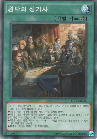 File:NobleKnightsoftheRoundTable-EP14-KR-C-UE.png