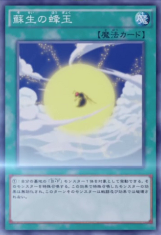 File:RevivalSwarm-JP-Anime-AV.png