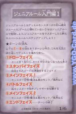 File:RuleCard1-B2-JP-C.jpg