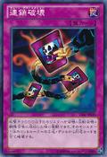 ChainDestruction-15AY-JP-C