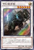 PoweredInzektron-EP14-JP-OP