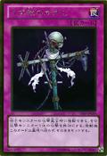 ScrapIronScarecrow-GS05-JP-GUR
