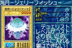 File:Jellyfish-GB8-JP-VG.png