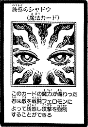 ShadowofEyes-JP-Manga-DM