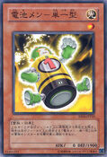 BatterymanD-EE04-JP-C
