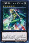 FairyKnightIngunar-LVAL-JP-C