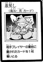 File:Graverobber-JP-Manga-R.png
