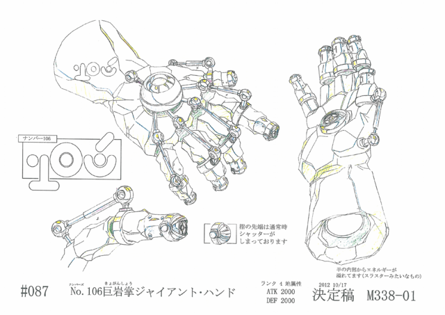 File:Number106GiantHand-JP-Anime-ZX-ConceptArt.png