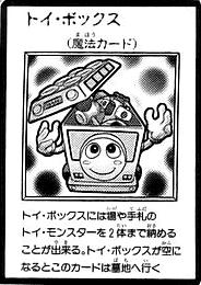 File:ToyBox-JP-Manga-R.png