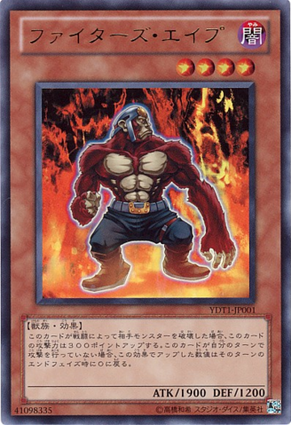 File:ApeFighter-YDT1-JP-UR.png