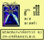 SoulScissors-DM4-JP-VG