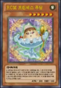 RoyalCookpalPrincessPudding-KR-Anime-AV