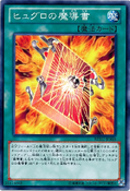 SpellbookofPower-REDU-JP-C
