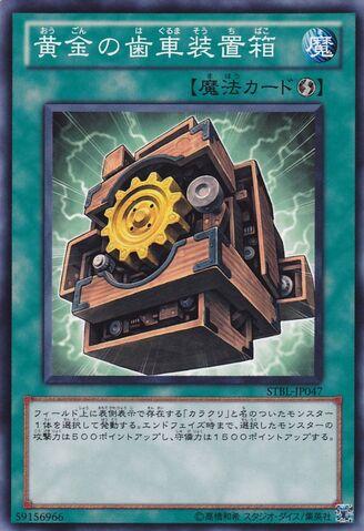 File:GoldenGearbox-STBL-JP-C.jpg