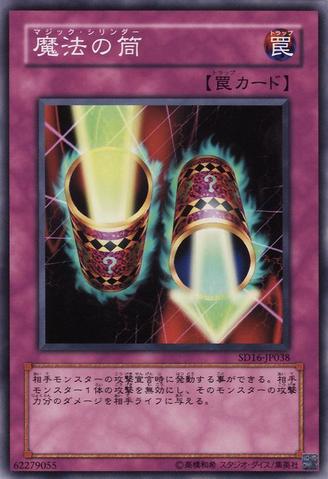 File:MagicCylinder-SD16-JP-C.png