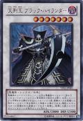 DarkHighlander-YF01-JP-UR