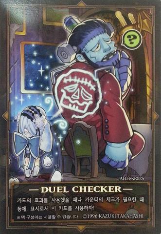 File:DuelChecker-AE03-KR.png