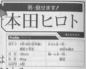 File:Gospel of Truth - Hiroto Honda profile.jpg