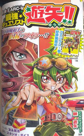 File:Strongest Duelist Yuya 09.png