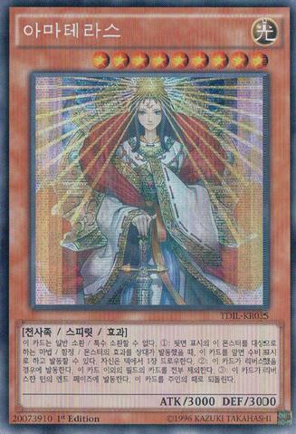 File:Amaterasu-TDIL-KR-ScR-1E.png