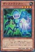 Destructotron-DE03-JP-C