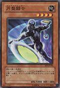 DiscFighter-EE2-JP-C