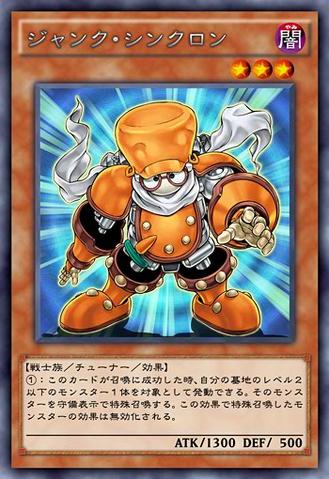 File:JunkSynchron-JP-Anime-AV.png