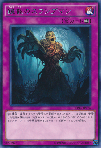 File:SwampMirrorer-EP15-JP-R.png