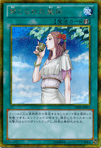 File:ForbiddenChalice-GS05-JP-GScR.png