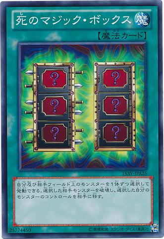 File:MysticBox-15AY-JP-C.png