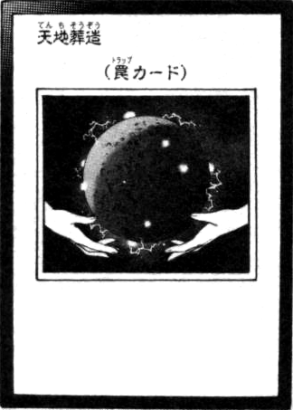 File:WorldCycle-JP-Manga-ZX.png